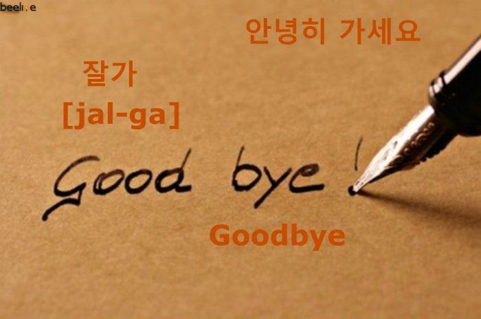 goodbye in Korean