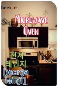 microwave in Korean