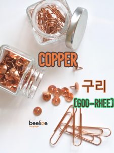 materials in korean