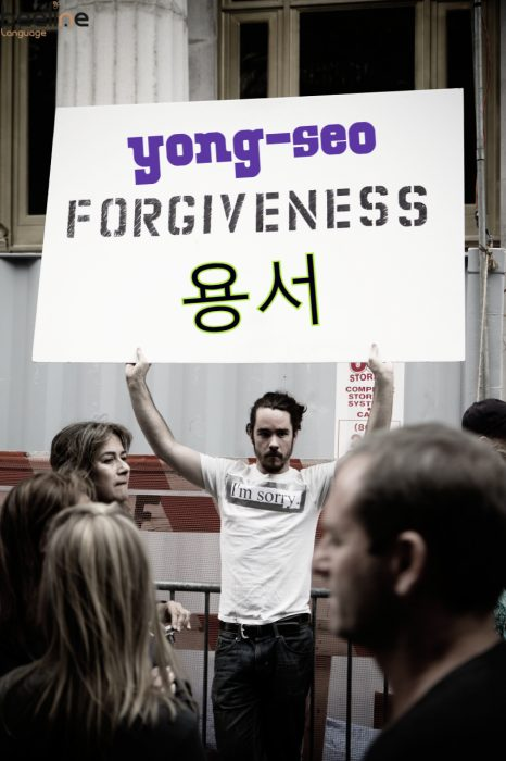 forgive in korean