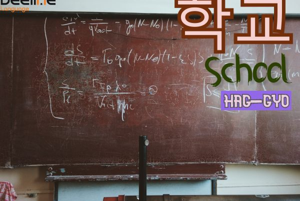 how to say school in Korean