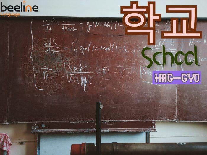 school in Korean