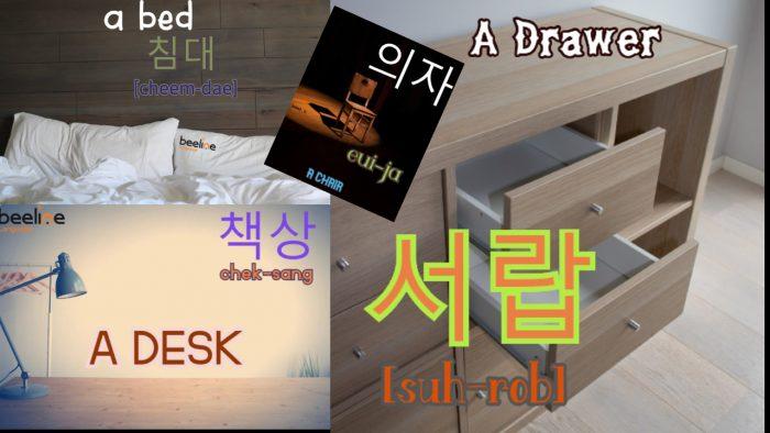 furniture in korean