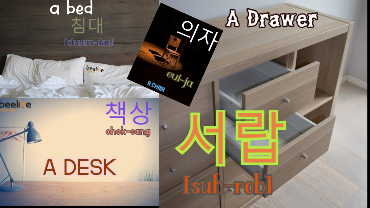 furniture in korean