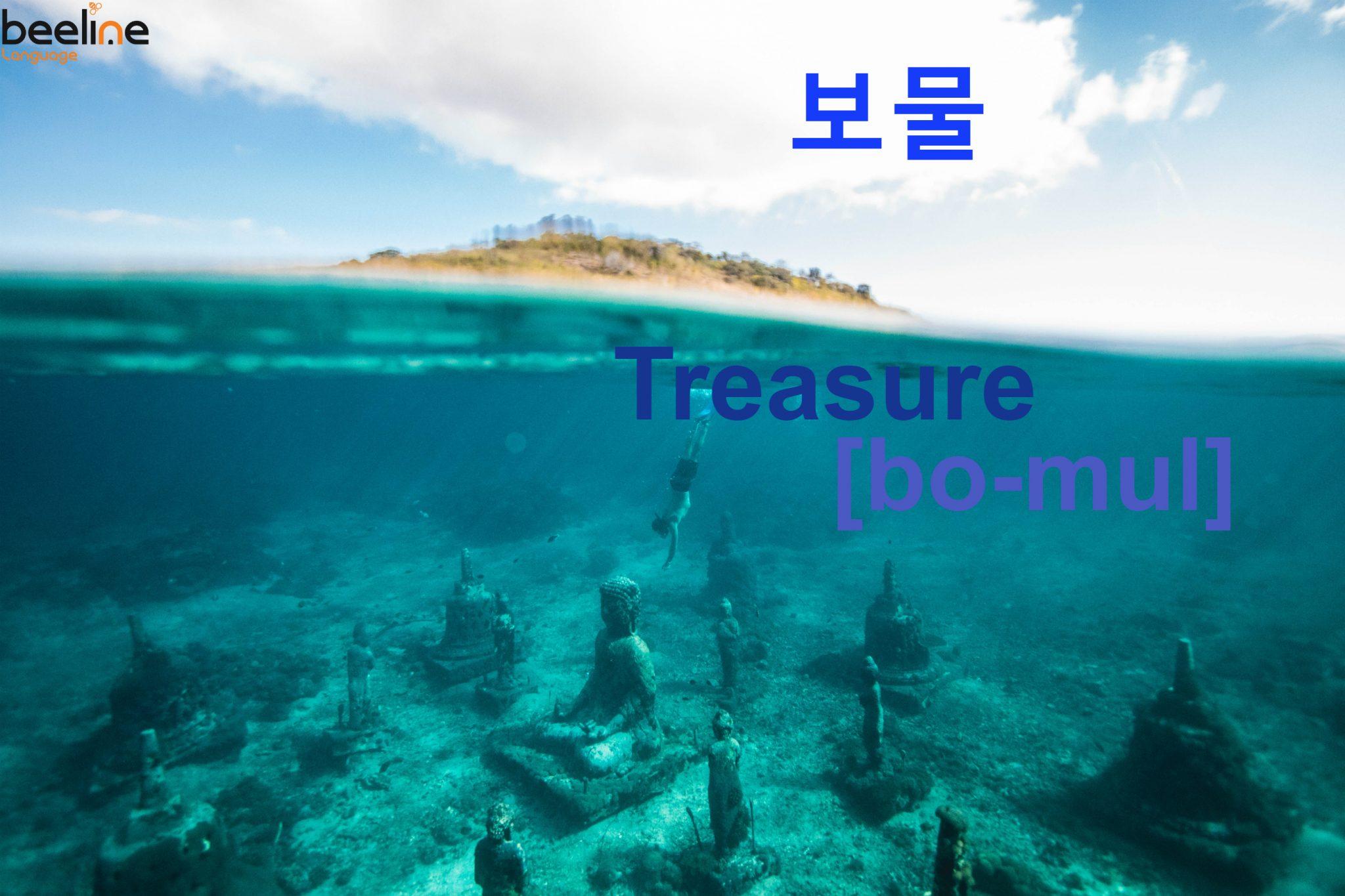 How To Say Treasure In Korean