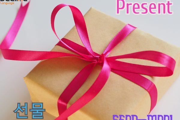 Present in Korean