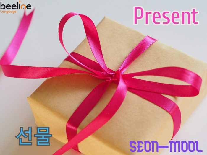 present in Korean
