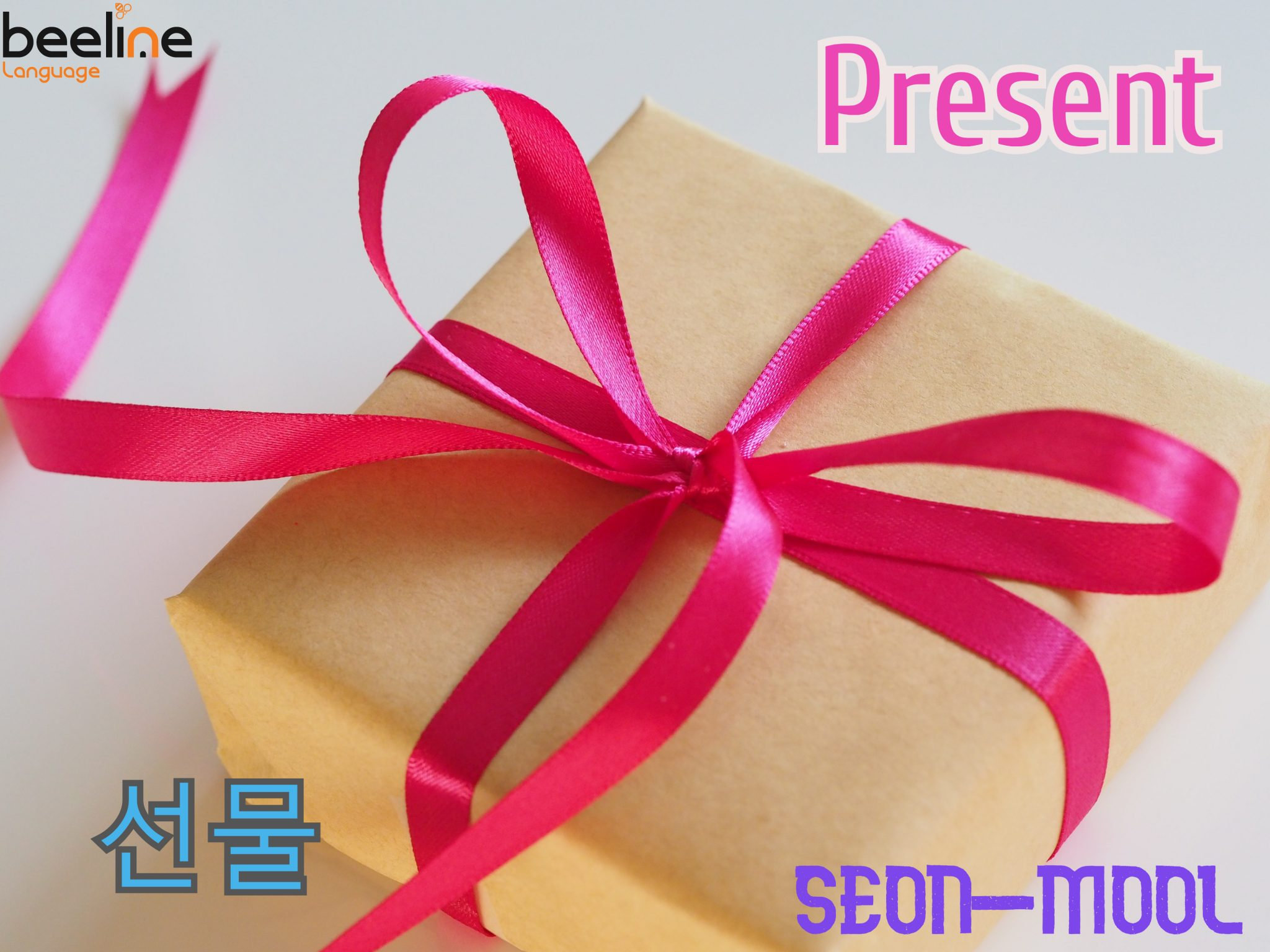 How To Say A Present in Korean