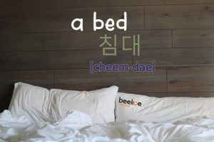 how to say a bed in Korean