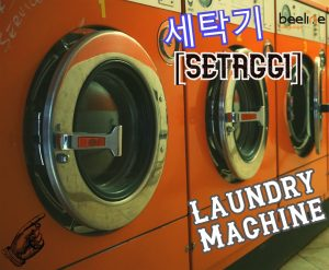 how to say a laundry machine in korean