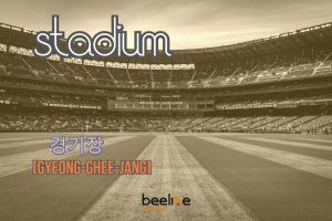 how to say a stadium in korean
