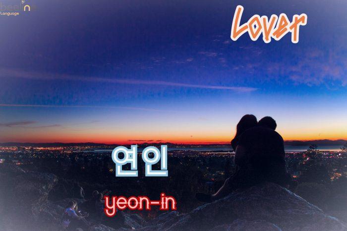 Lover in Korean