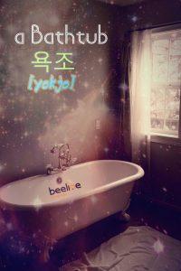 bathtub in korean