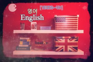 How to say English in Korean