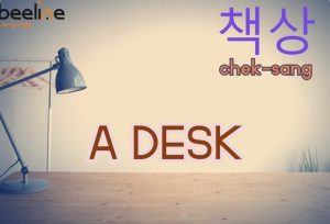 how to say a desk in korean