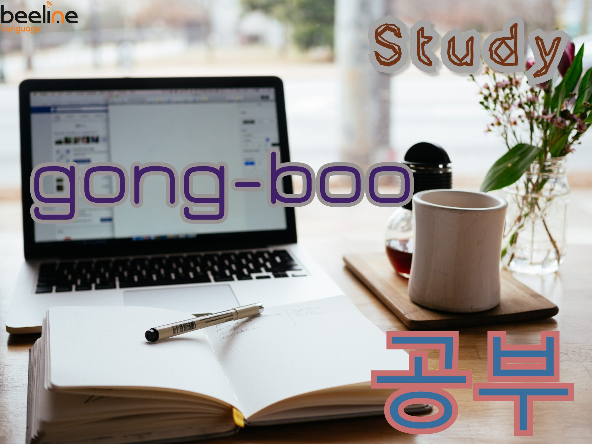 how to say study in Korean