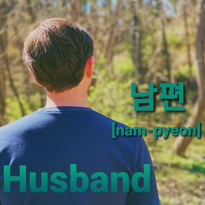 Husband in Korean