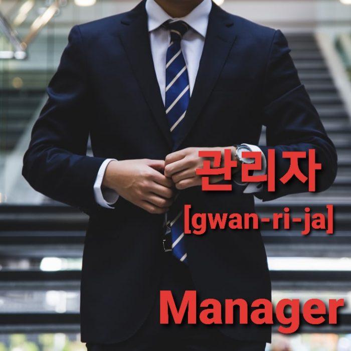 Manager in Korean