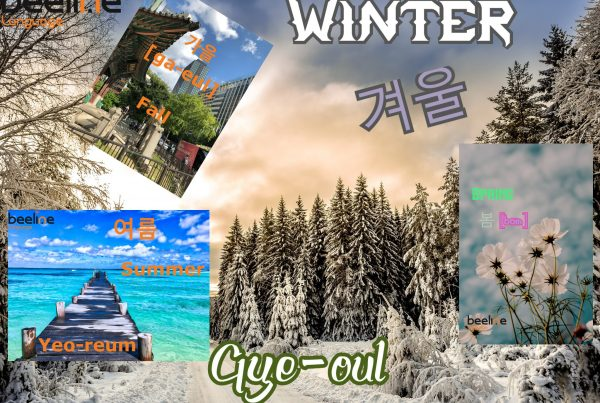 four seasons in korean