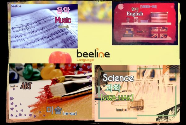 school subjects in korean