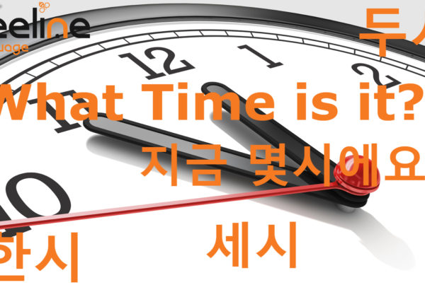 What time is it in korean