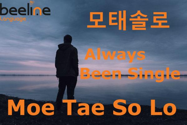 always been single in korean