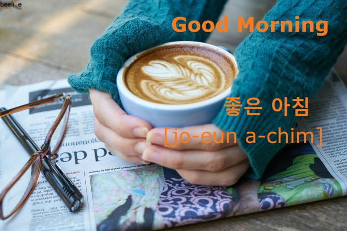 good morning in Korean