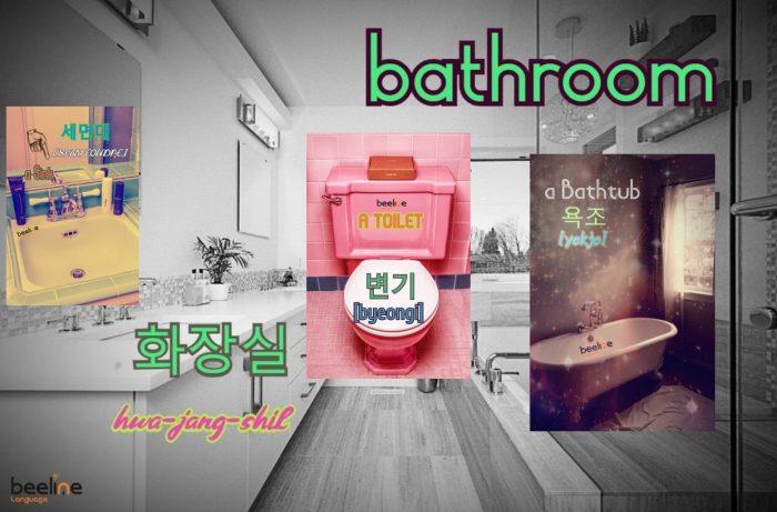 Bathroom in Korean