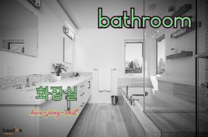 how to say a bathroom in korean