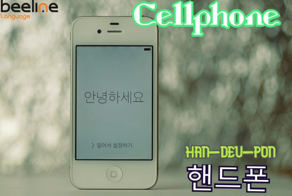 How To Say a Cellphone in Korean
