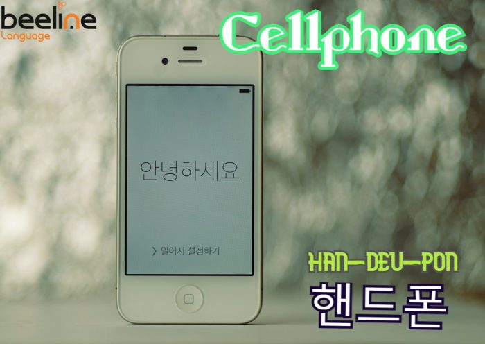 Cell phone in Korean