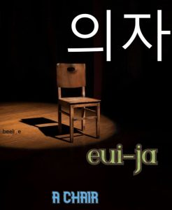 how to say a chair in korean