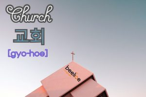 how to say a church in korean