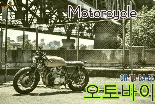 How to Say a Motorcycle in Korean