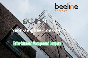 how to say an entertainment management company in korean