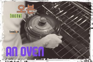 oven in korean