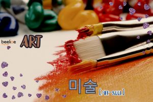 how to say an art in Korean