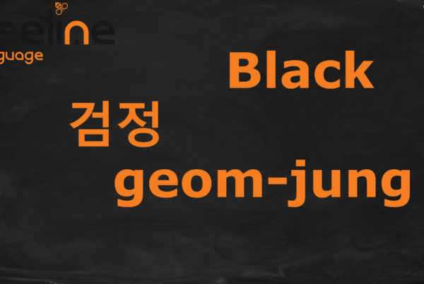 how to say black in Korean