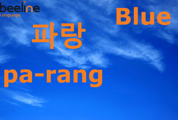 how to say blue in Korean