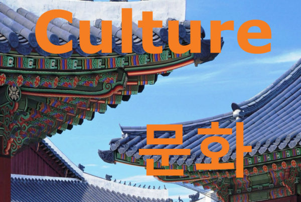 culture in Korean