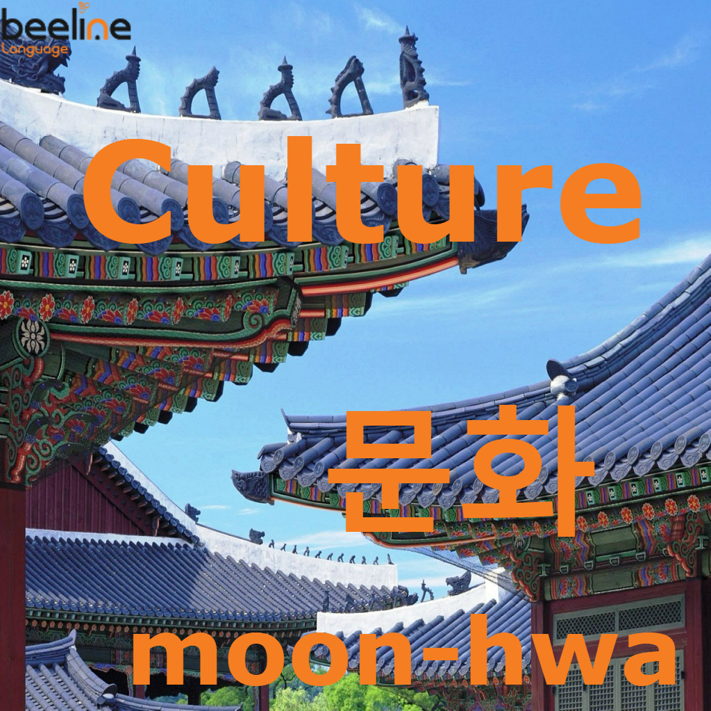 how to say culture in Korean