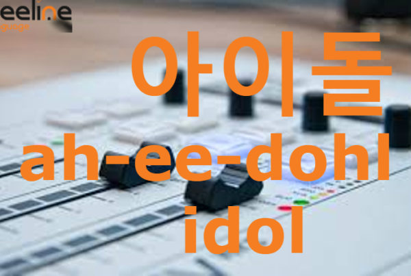 how to say idol in Korean