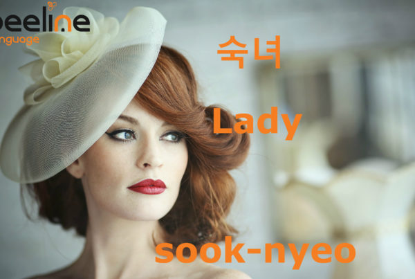 how to say lady in Korean