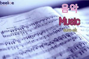 how to say music in Korean