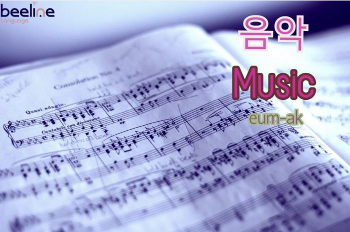 music in Korean