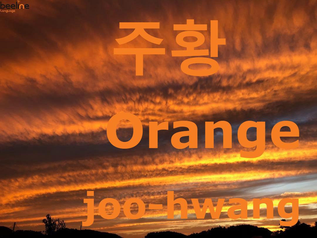 how to say orange in Korean