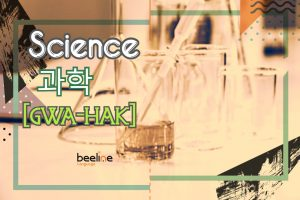 how to say science in Korean