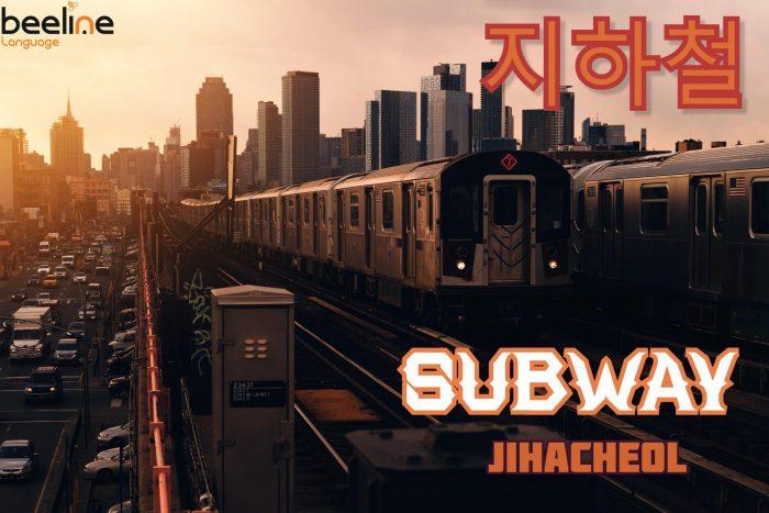 subway in Korean