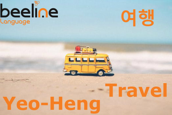 how to say travel in Korean