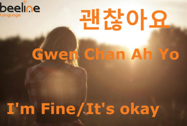 I'm fine/it's okay in Korean